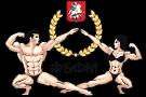 Федерация Бодибилдинга и Фитнеса Москвы