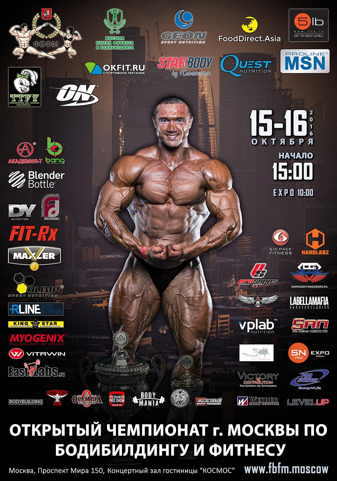 Афиша Чемпионата Москвы по бодибилдинга 2016