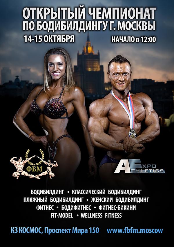 Положение Чемпионата Москвы 2017г.