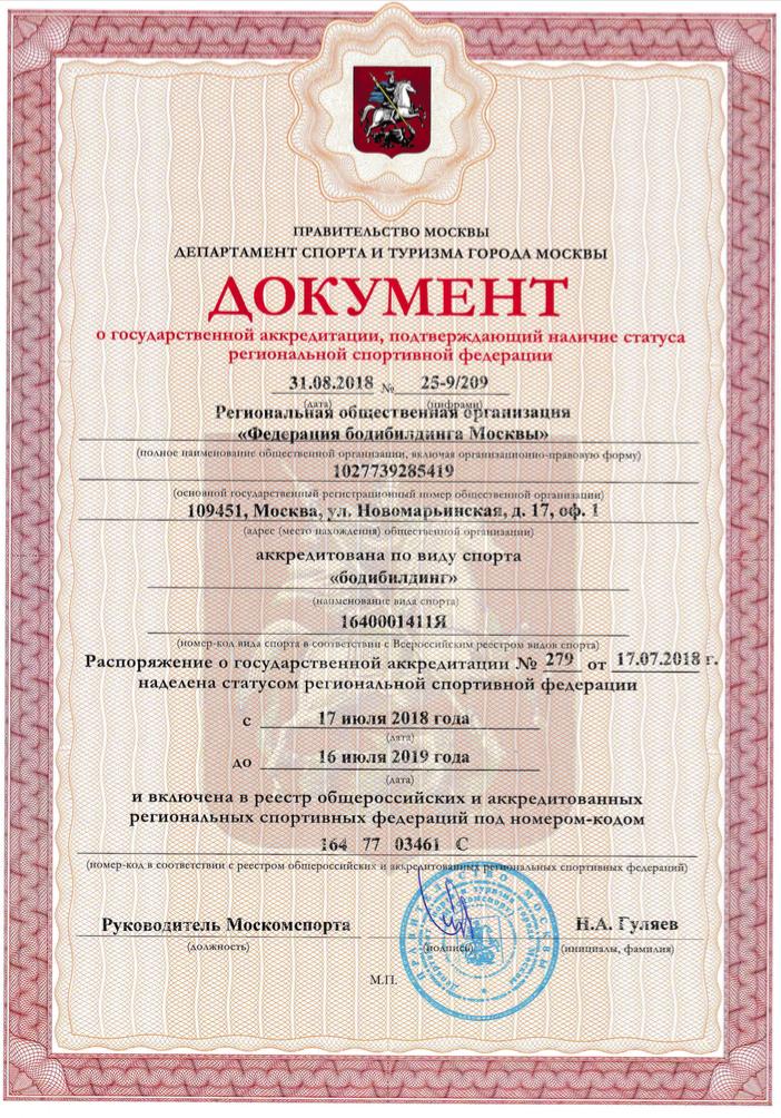 Государственная аккредитация ФБМ