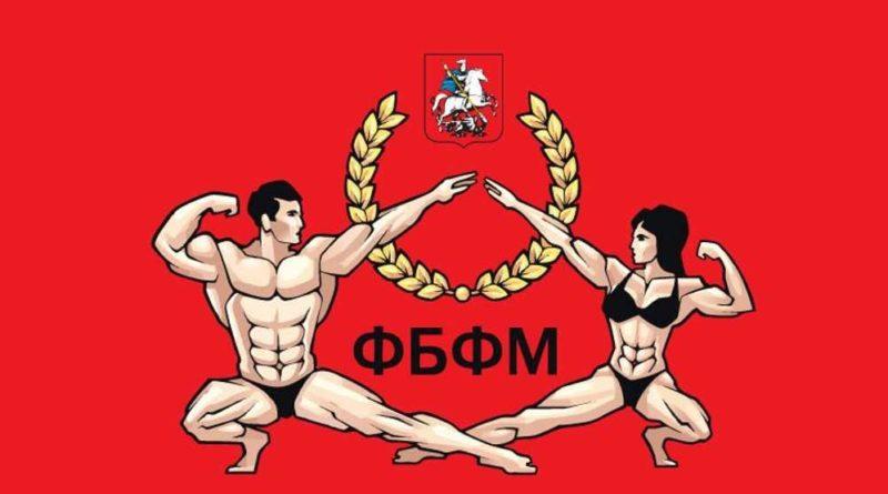 Открытый чемпионат Москвы 2015 по Бодибилдингу, Фитнесу и Бодифитнесу