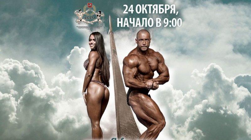 Федерация бодибилдинга и фитнеса Москвы представляет