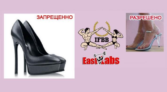 IFBB Фитнес-бикини - купальник и обувь для использования