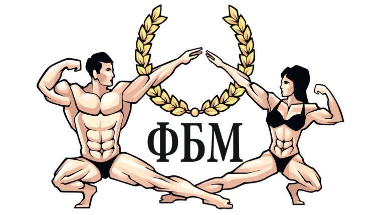 Положение Кубока г. Москвы по Бодибилдингу, Фитнесу и Бодифитнесу.