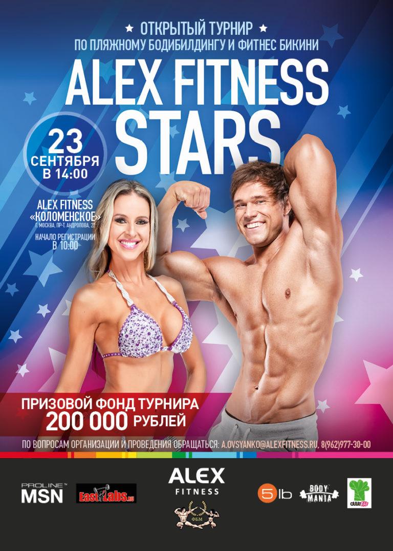 Положение «Alex Fitness stars» 2017
