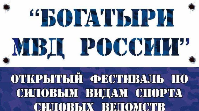 Богатыри МВД России