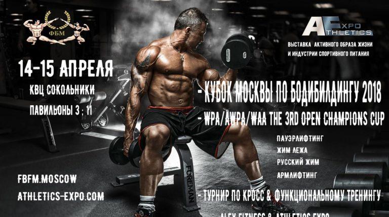 Кубок Москвы и Athletics Expo 2018