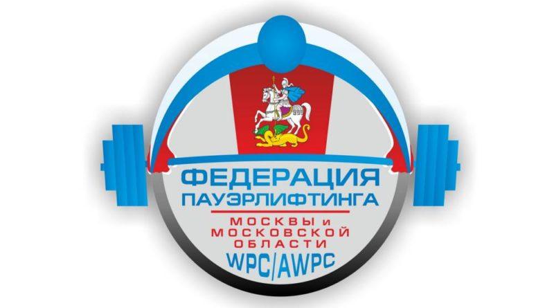 Open Europe Champions Cup WPA/AWPA-2018