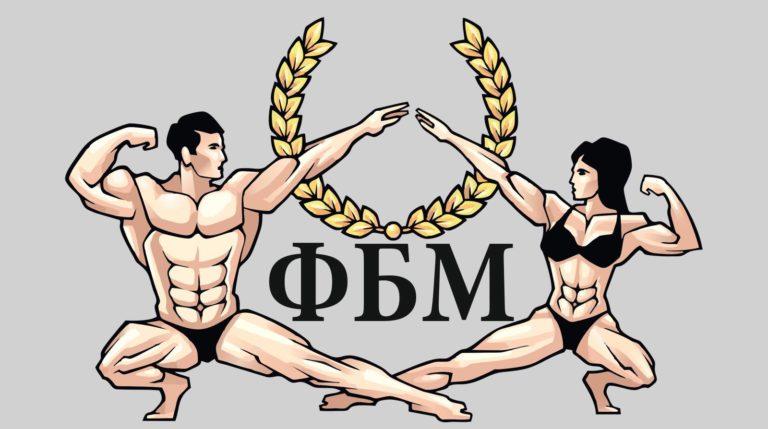 Анонс Athletics Expo, Кубок Москвы 2018, Moscow Bodybuilding Cup