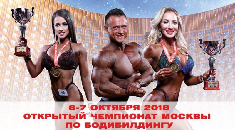 Чемпионат Москвы по бодибилдингу 2018