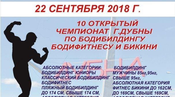 Чемпионат г. Дубныпо бодибилдингу, бодифитнесу и бикини