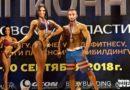 Чемпионат МО по бодибилдингу 2018