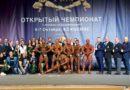 Заявка сборной ФБМ на участие в чемпионате России