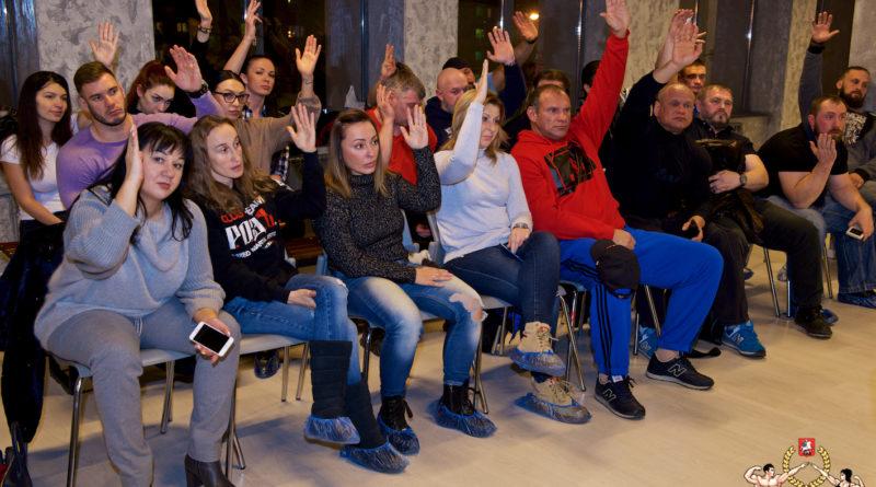 Собрание Федерации Бодибилдинга Москвы