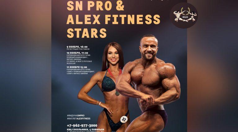 «SN PRO & ALEX FITNESS STARS»