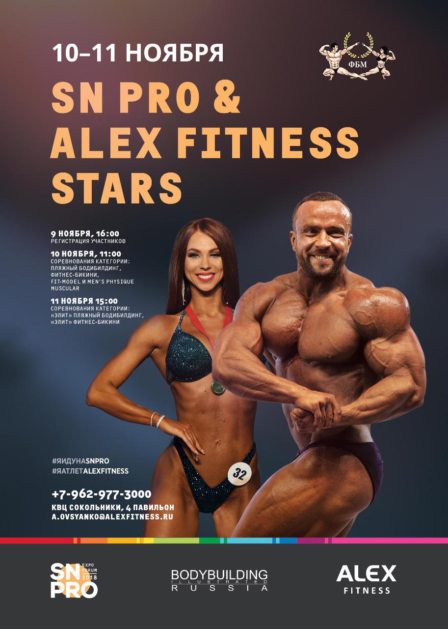 SN PRO & ALEX FITNESS STARS