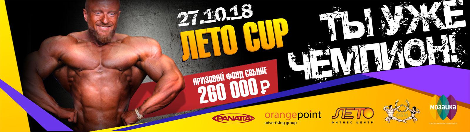 Лето CUP