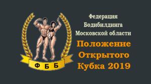 Положение Открытого Кубка 2019 по Бодибилдингу Московской области