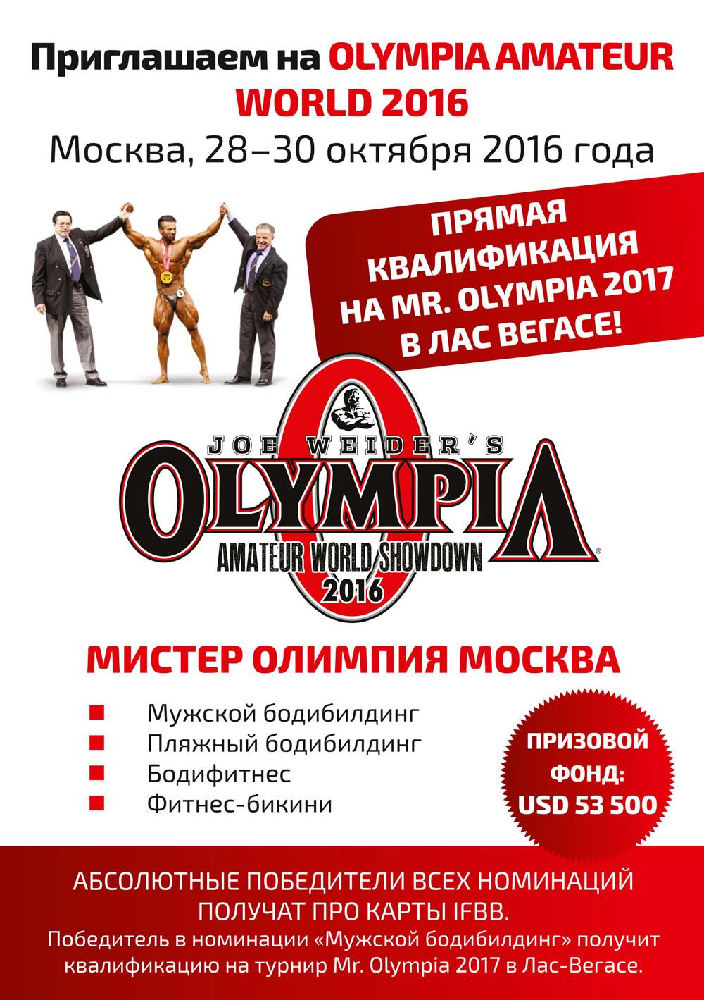 Мистер Олимпия Москва – уже третий раз в Москве