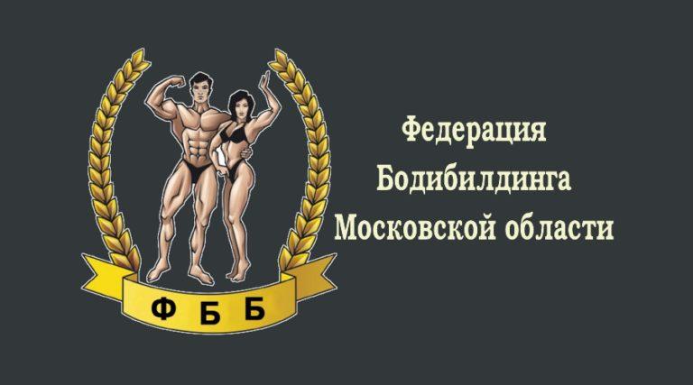 Федерация бодибилдинга Московской области
