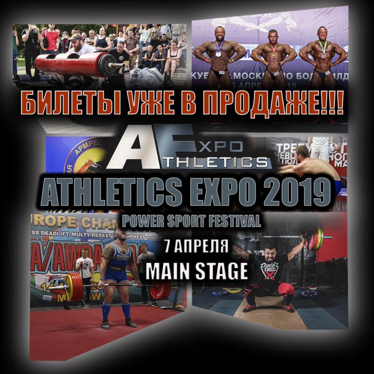 Стартовали ОНЛАЙН продажи билетов на фестиваль силового спорта ATHLETICS EXPO 2019