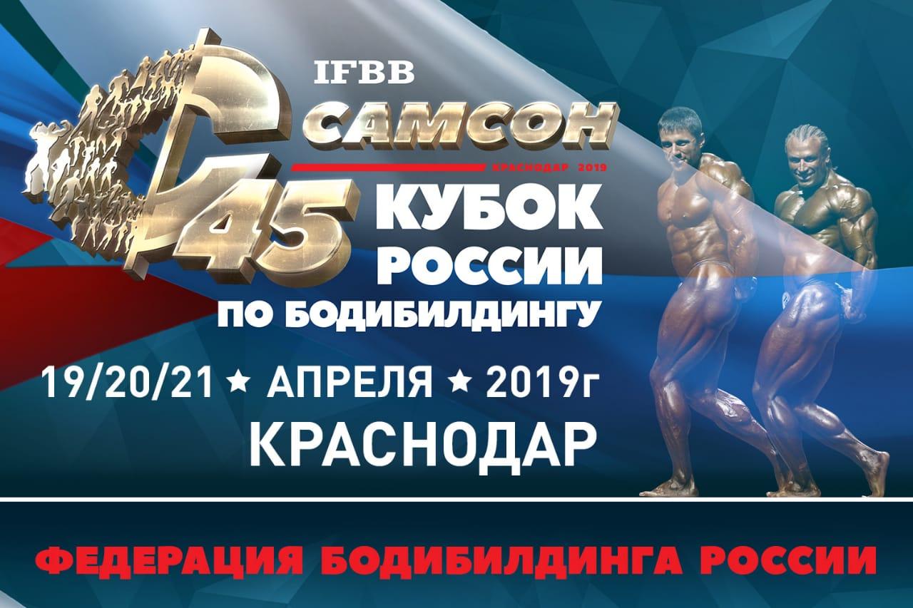 Положение 32-го Кубка России и Первенства России по бодибилдингу и фитнесу
