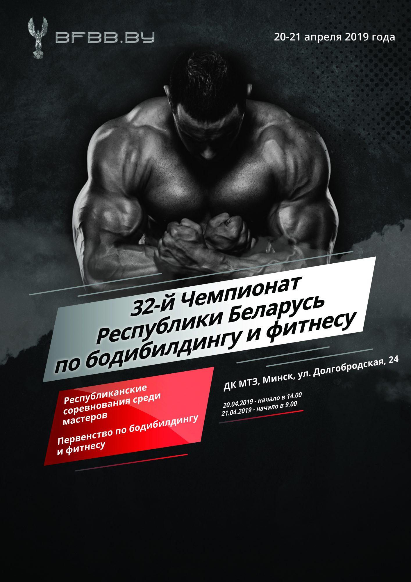 Положение 32-го Открытого Чемпионата и Первенства Республики Беларусь по бодибилдингу и фитнесу 2019