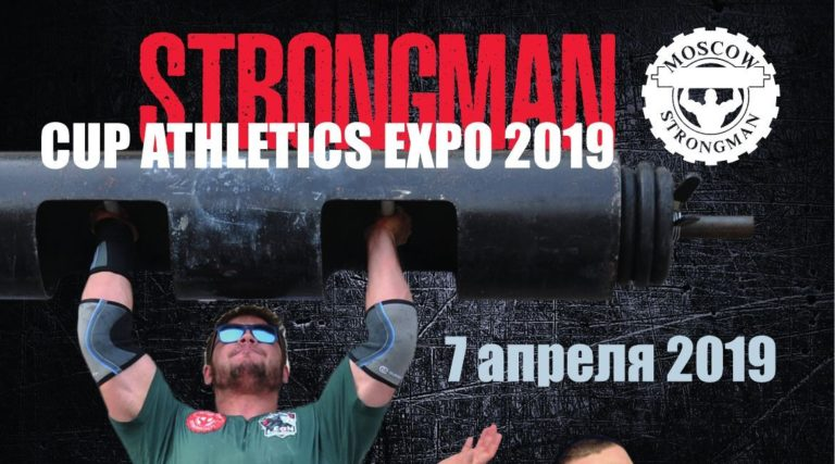 STRONGMAN СUP ATHLETICS EXPO 2019