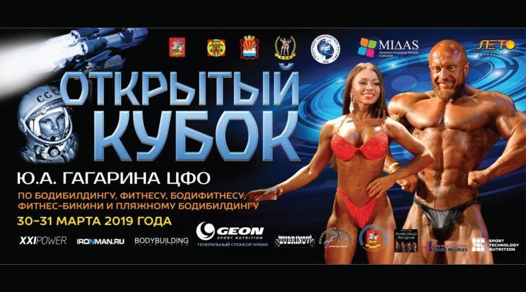 Официальный плакат Кубка ЦФО по бодибилдингу им. Ю.А. Гагарина