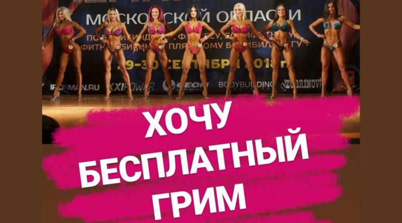 Розыгрыш скидок и бесплатного грима от Ptotaning moscow на Кубке Московской области