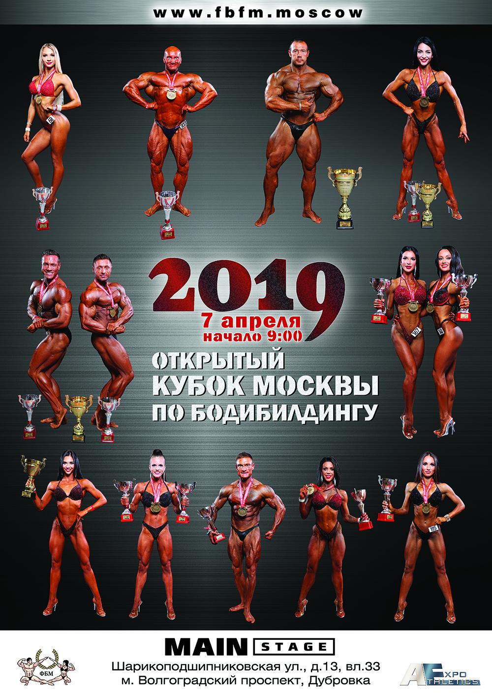 Открытый Кубк Москвы по бодибилдингу 2019