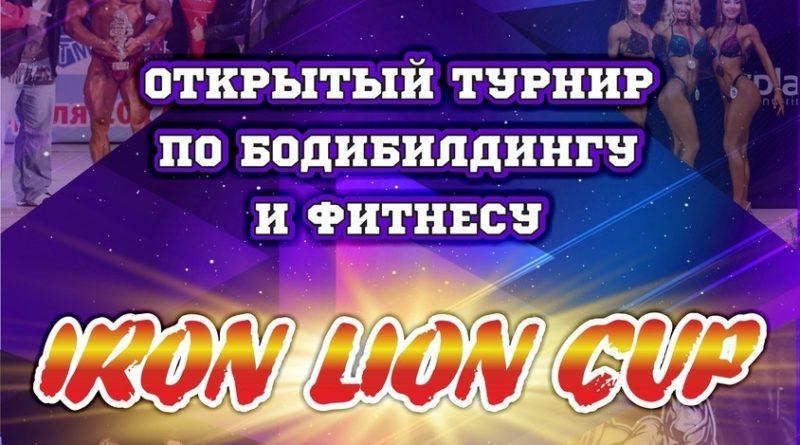 КУБОК ЖЕЛЕЗНОГО ЛЬВА 2019