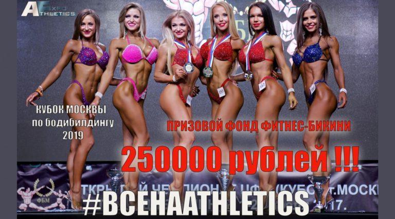 Призовой фонд для фитнес-бикини на Кубке Москвы по бодибилдингу 2019