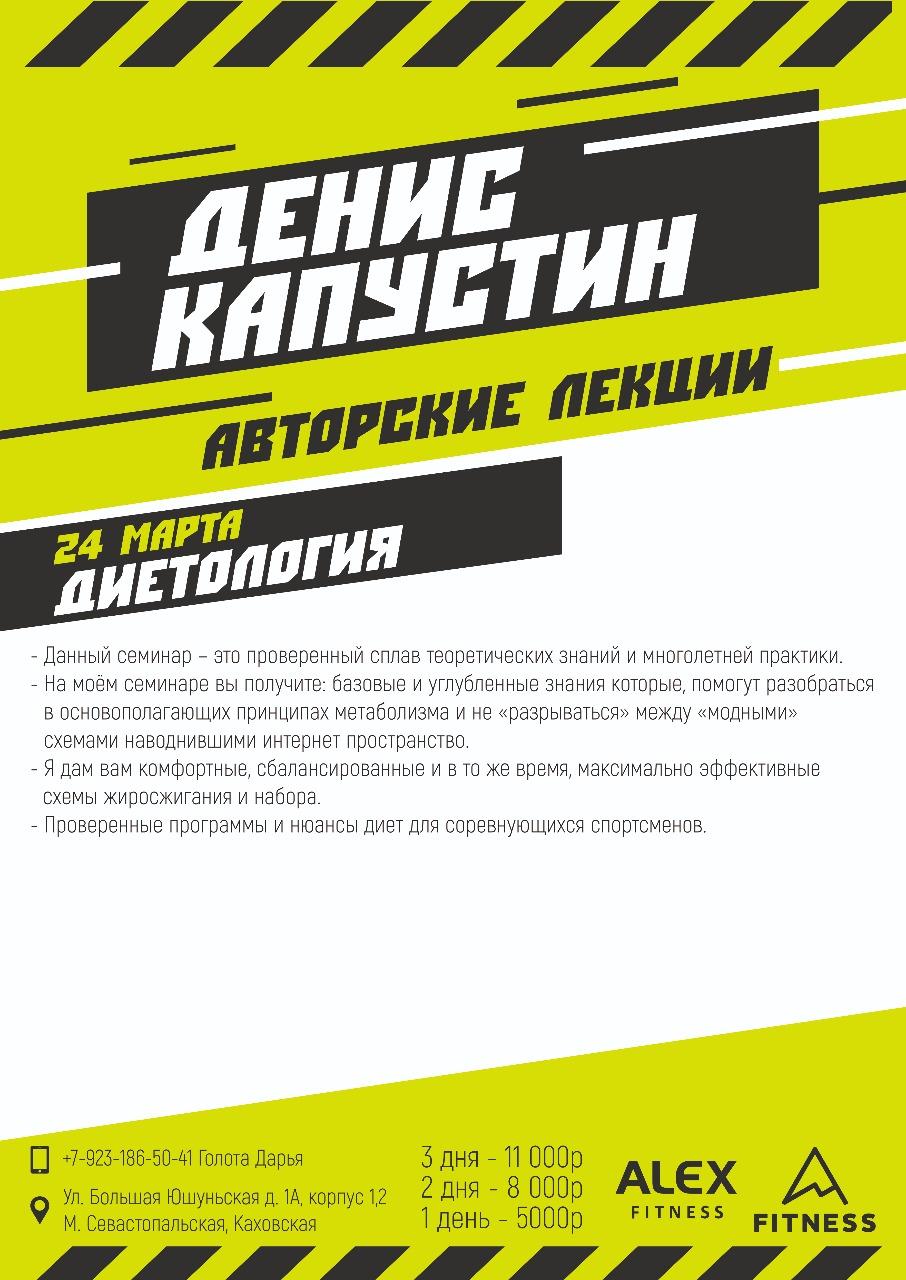 Семинары Дениса Капустина в Москве
