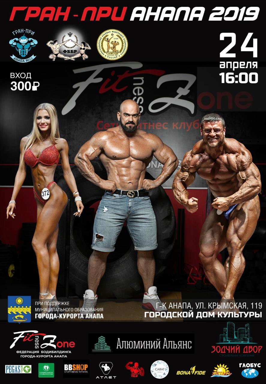 Открытый турнир по бодибилдингу и фитнесу «ГРАН-ПРИ АНАПА - 2019»