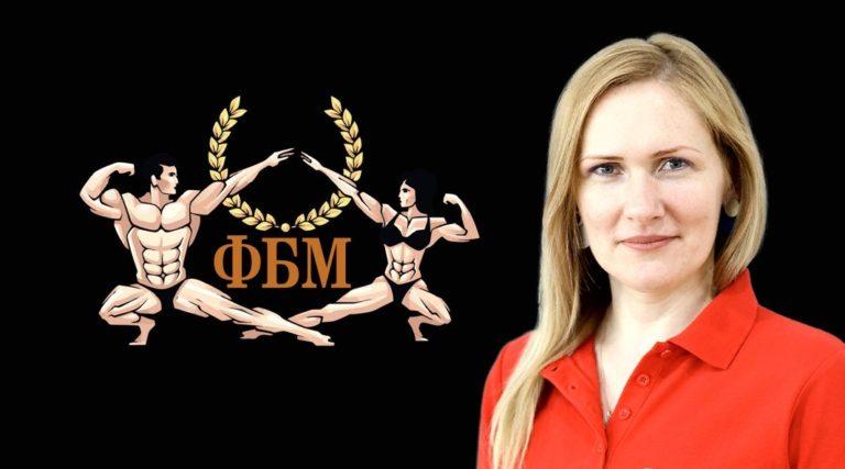 Алёна Доронина ФБМ фитнес спорт