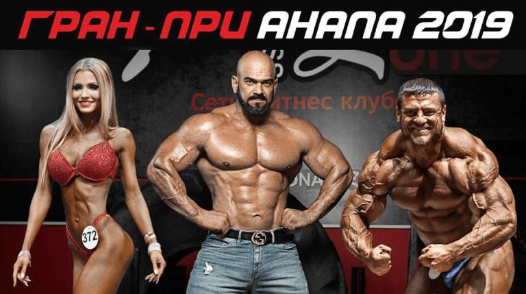 турнир по бодибилдингу и фитнесу «ГРАН-ПРИ АНАПА - 2019»