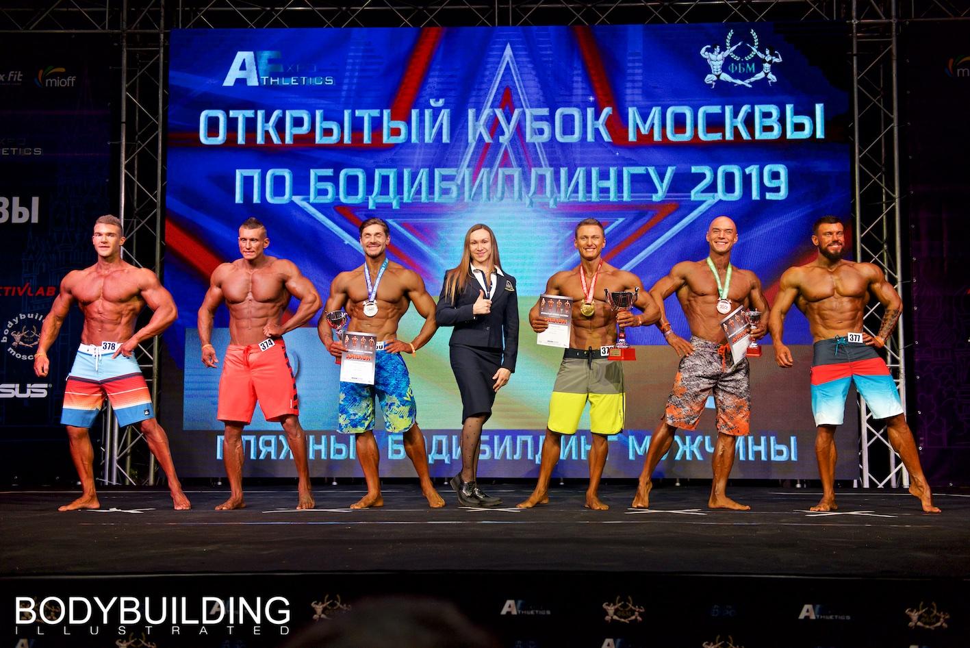 Кубок Москвы по бодибилдингу 2019 Пляжный бодибилдинг мускуляры
