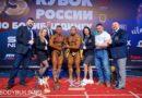 Кубок России по бодибилдингу 2019