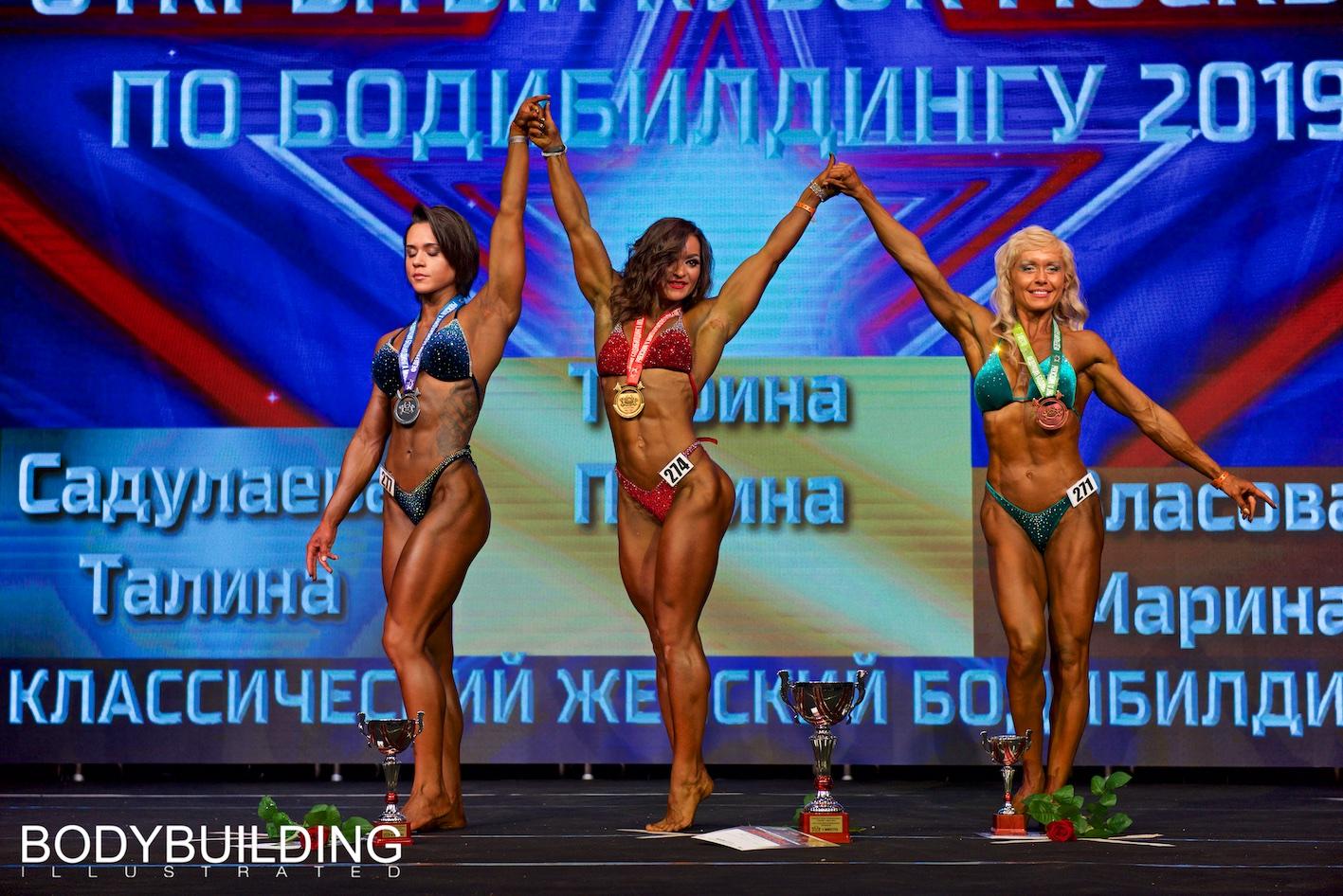 Кубок Москвы по бодибилдингу 2019 Классический женский бодибилдинг