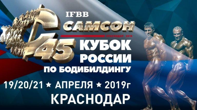 32 Открытое лично-командное первенство и Кубок России 2019 по бодибилдингу «Самсон 45»