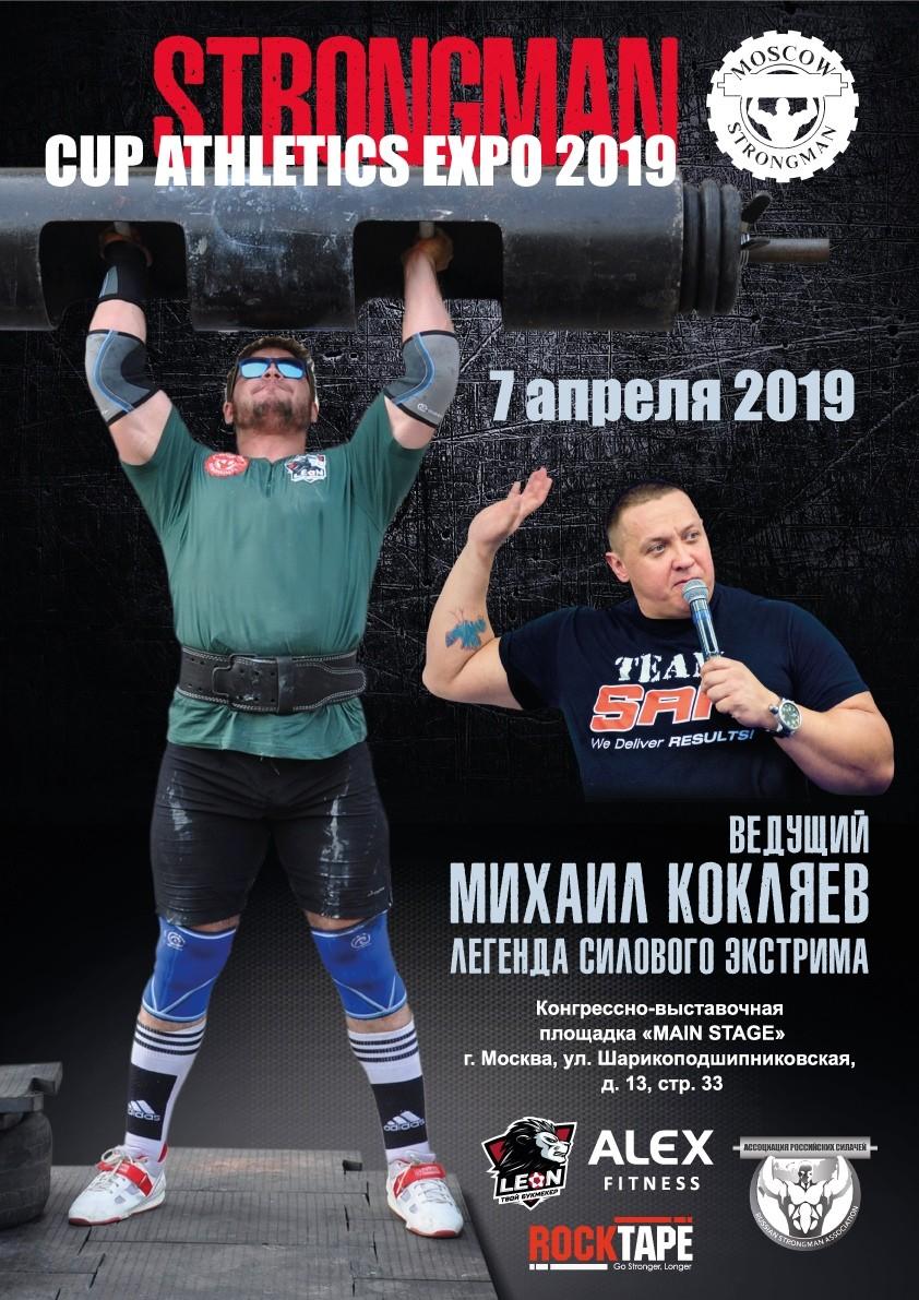 STRONGMAN СUP ATHLETICS EXPO 2019