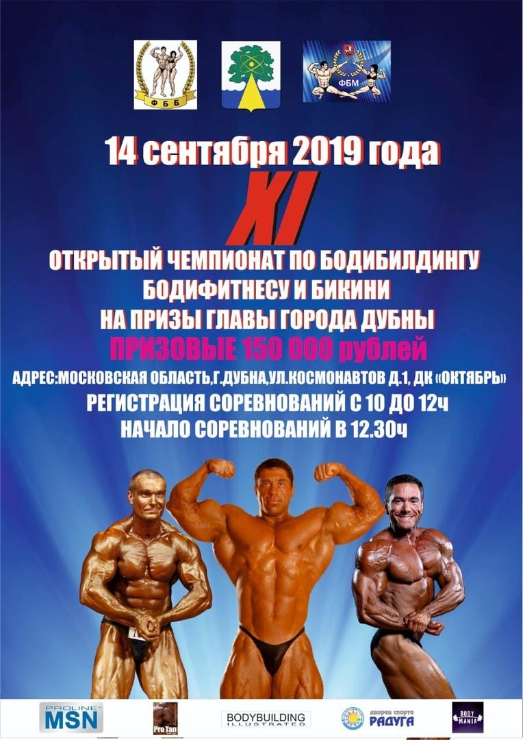 Положение  Чемпионата по бодибилдингу и фитнесу на призы Главы города Дубна