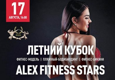 Летнего Кубка «ALEX FITNESS STARS» 2019
