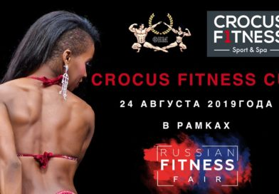 фестиваль RUSSIAN FITNESS FAIR