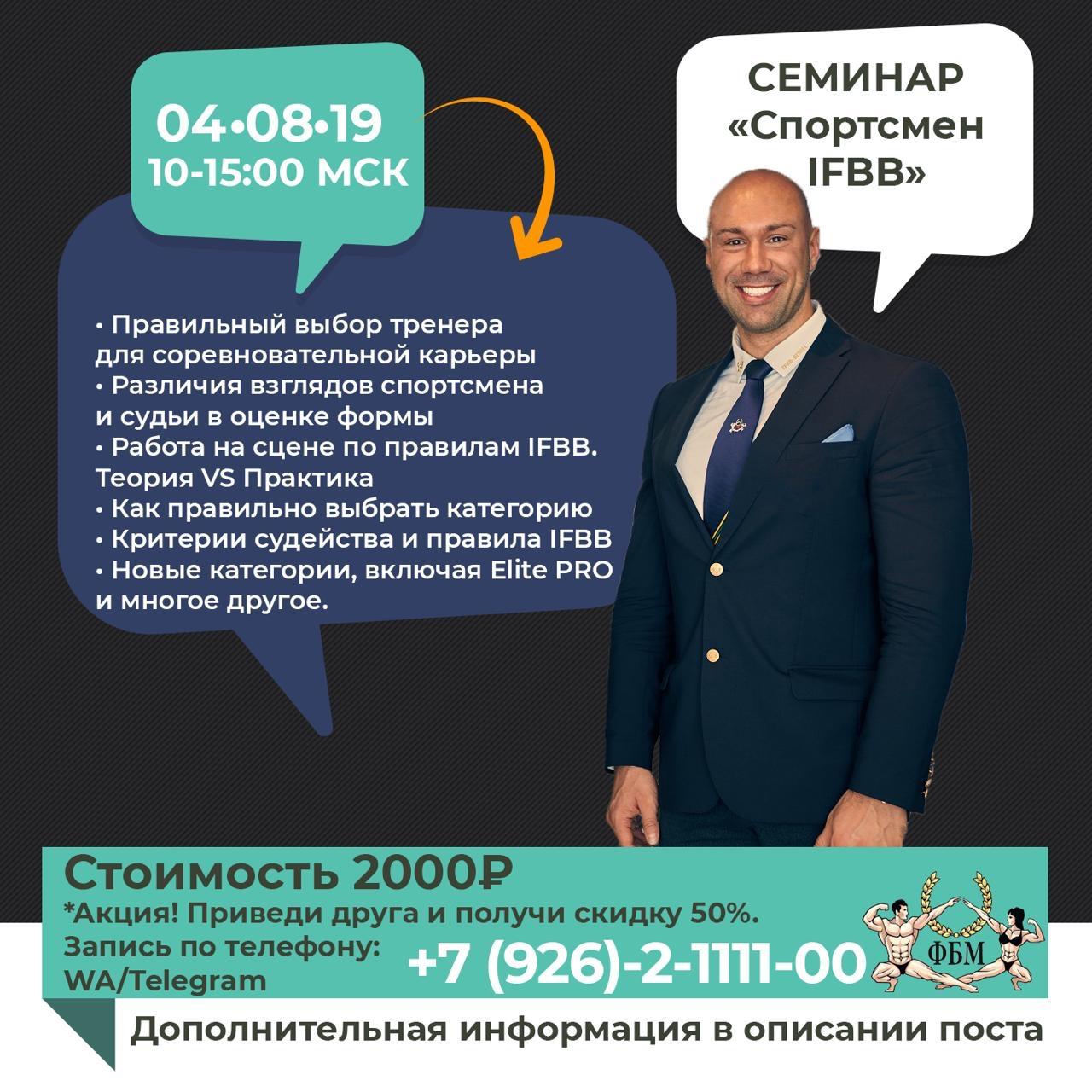 семинар «СПОРТСМЕН IFBB»