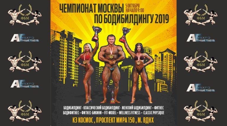 Чемпионат Москвы по бодибилдингу 2019