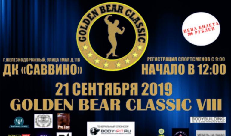 8й турнир Golden Bear Classic.