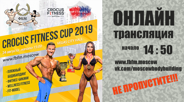 Онлайн трансляция  CROCUS FITNESS CUP 2019