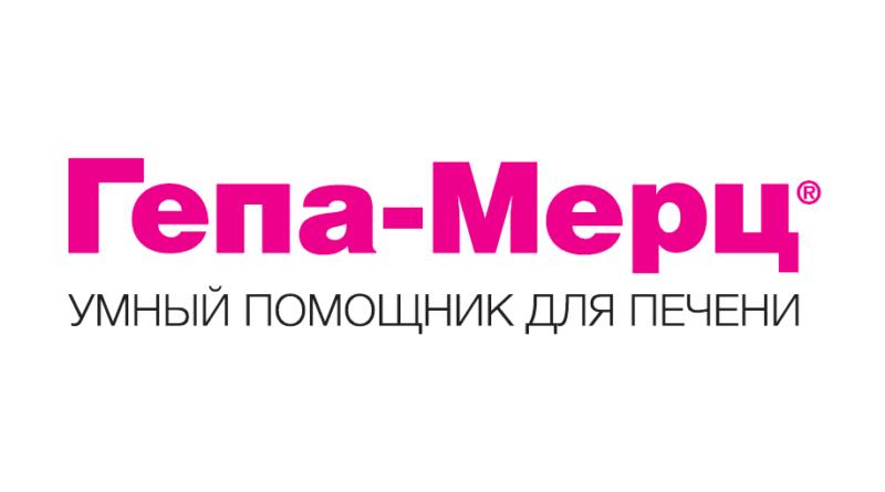Гепа Мерц